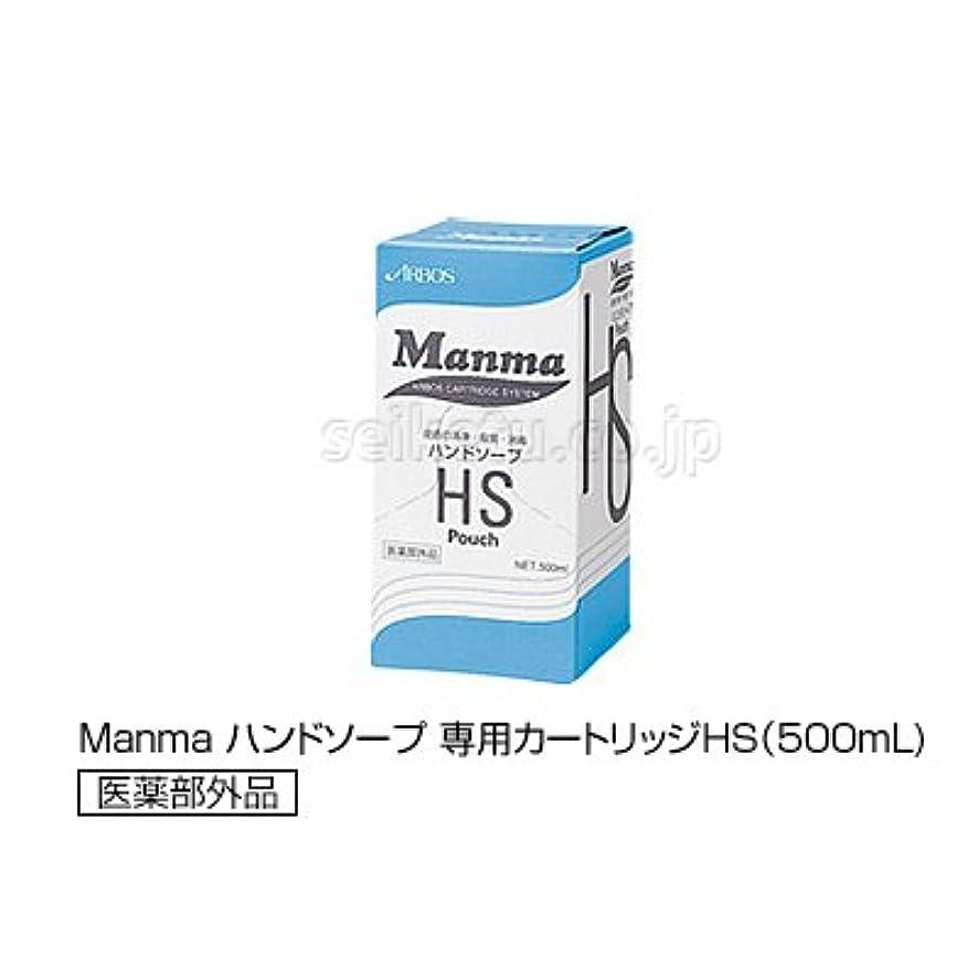 槍酔って薬剤師Manma ハンドソープ 専用カートリッジ/専用カートリッジHS(500mL)【清潔キレイ館】