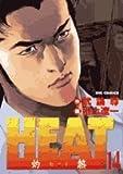 Heat 14―灼熱 (ビッグコミックス)