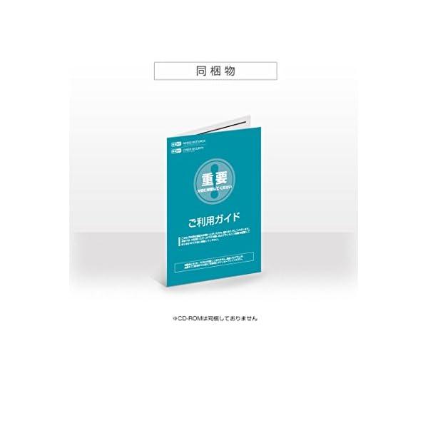 ESET NOD32 アンチウイルス | 新規...の紹介画像4