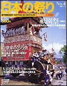 日本の祭り(週刊朝日百科) 祇園祭 京都の盆 五山送り火 (京都・・1)