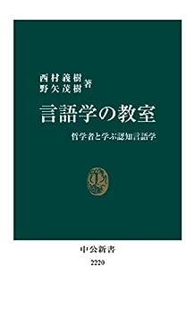 [西村義樹, 野矢茂樹]の言語学の教室 哲学者と学ぶ認知言語学 (中公新書)