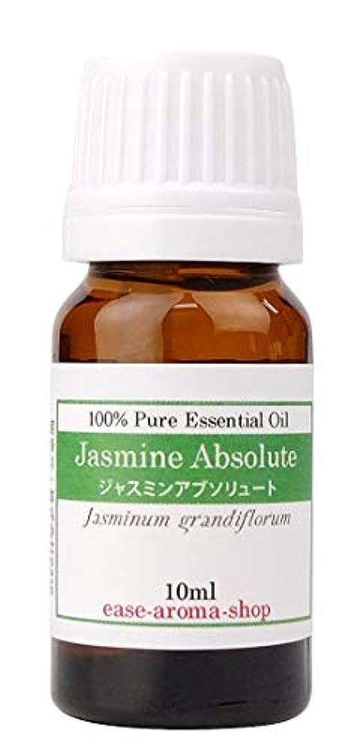 人気役割処分したease アロマオイル エッセンシャルオイル ジャスミンアブソリュート 10ml AEAJ認定精油
