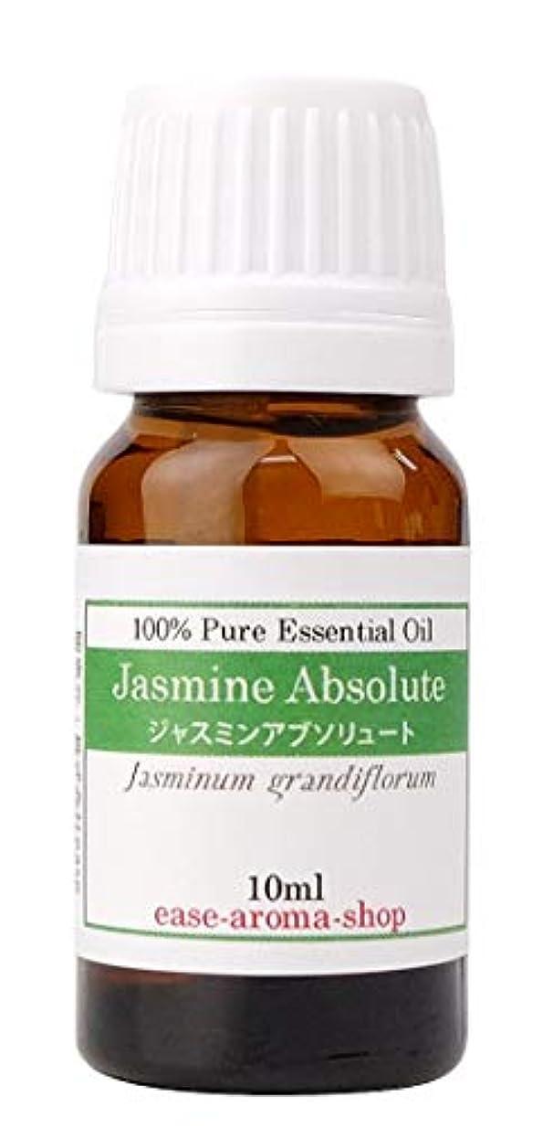 フォーカス警告周辺ease アロマオイル エッセンシャルオイル ジャスミンアブソリュート 10ml AEAJ認定精油