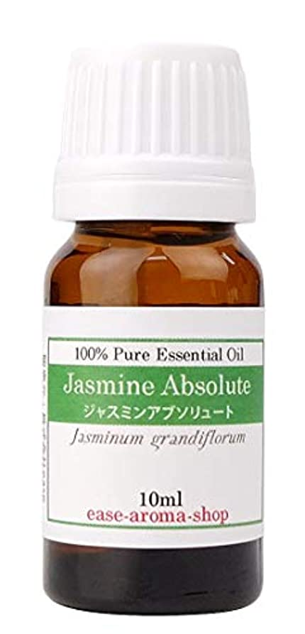 国際アクセサリーすみませんease アロマオイル エッセンシャルオイル ジャスミンアブソリュート 10ml AEAJ認定精油