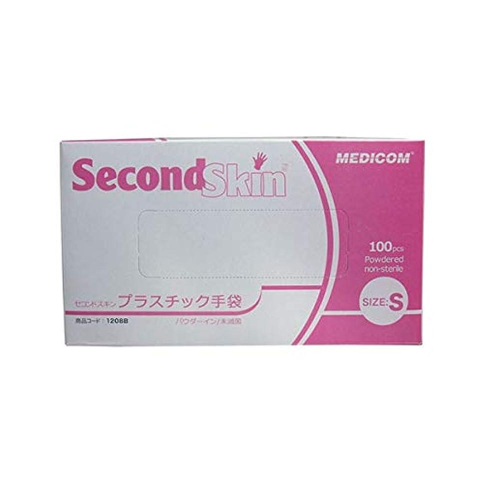すみません破壊的タイトル使い捨て手袋 セコンドスキン プラスチック手袋 粉付き 100枚入X10箱 サイズ選択可 メディコム (S)