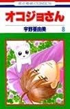 オコジョさん (8) (花とゆめCOMICS)