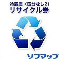 【ソフマップ専用】冷蔵庫・フリーザー リサイクル券 (区分なし2) ※本体購入時冷蔵庫リサイクルを希望される場合