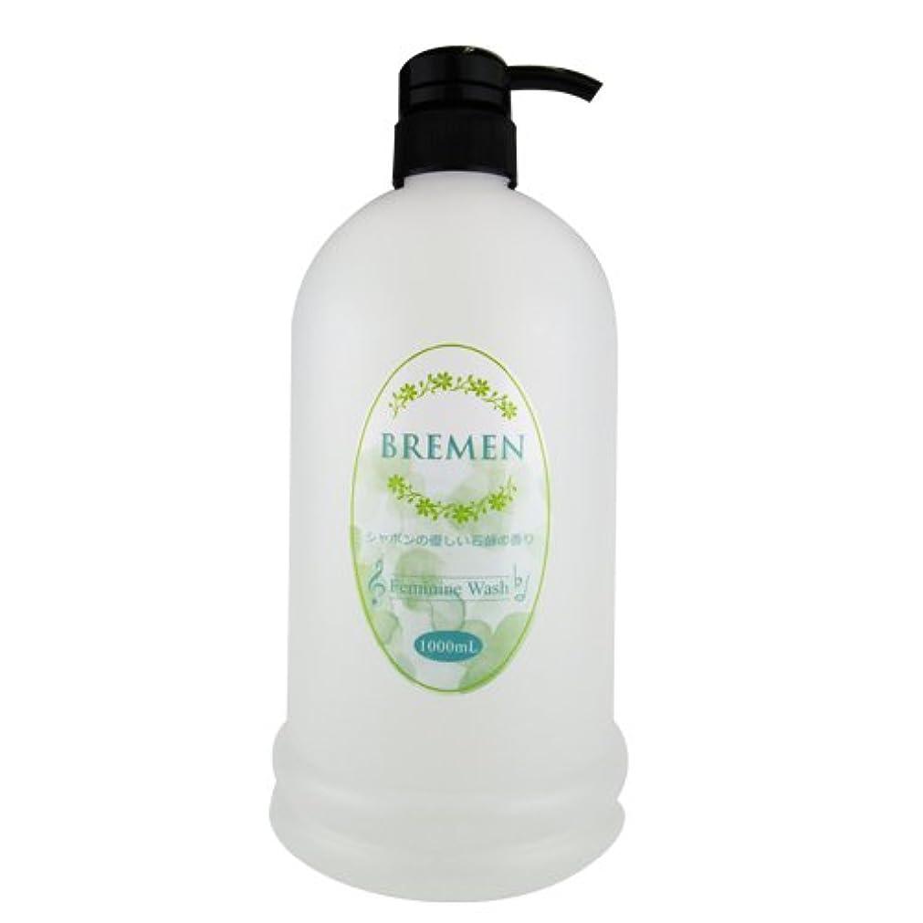 移動損傷シールブレーメン(BREMEN) フェミニンウォッシュ(Feminine Wash) 1000ml シャボンの優しい石鹸の香り