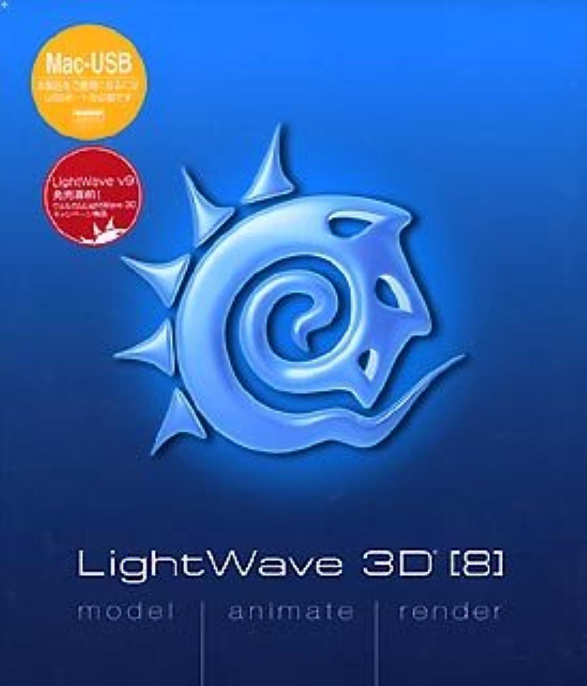 血まみれ鉛雲LightWave 3D [8] Mac-USB 日本語版 (製本マニュアル) LW9 無償ダウンロード権利付