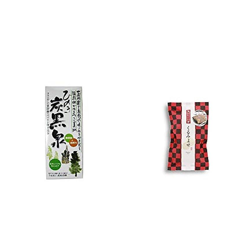 表面嵐のコンテンポラリー[2点セット] ひのき炭黒泉 箱入り(75g×3)?くるみよせ(こし餡)(5個入)
