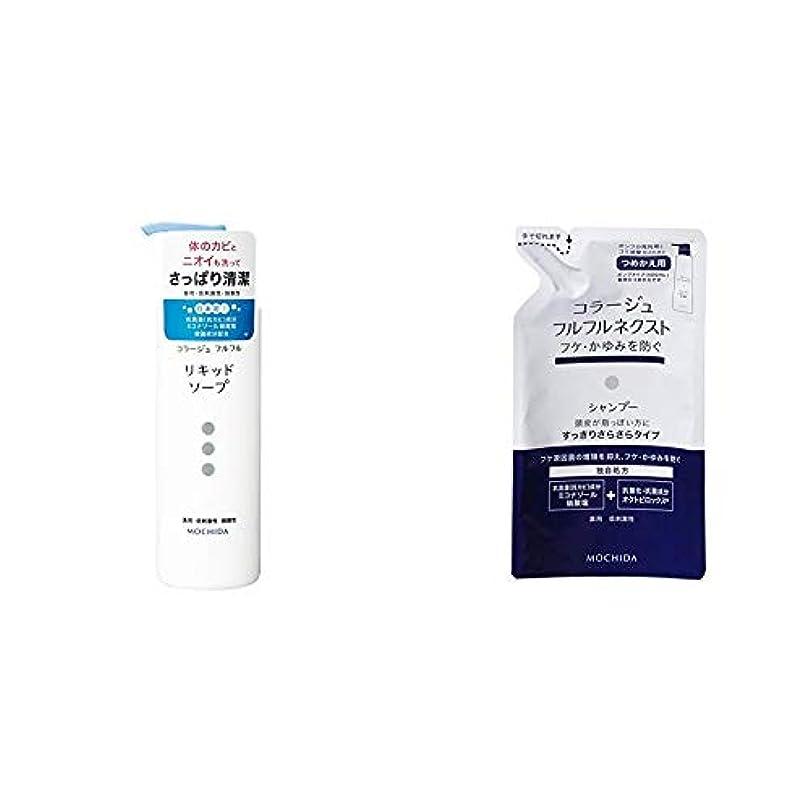 ボランティアバングラデシュ優雅なコラージュフルフル 液体石鹸 250mL (医薬部外品) & ネクストシャンプー すっきりさらさらタイプ (つめかえ用) 280mL (医薬部外品)