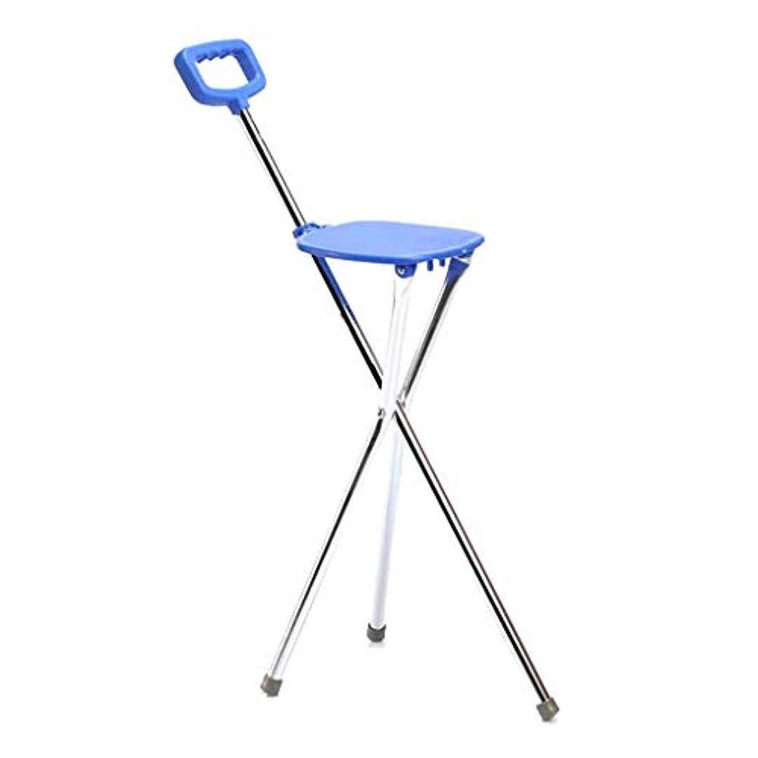 快い雑種住人杖、座席付きステッキ、軽量アルミ材、青