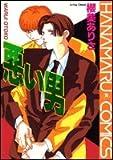 悪い男 (花丸コミックス)