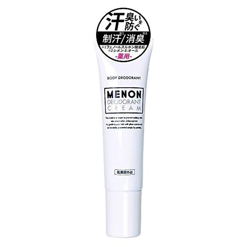 MENON 薬用デオドラント メンズ【制汗 足の臭い 脇 わきが 汗 消臭?手汗対策に 】 制汗剤 わきがクリーム デオドラント クリーム 30g