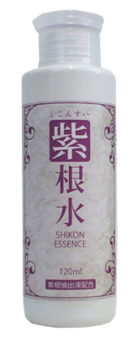 介入する建てる先行する紫根水(シコンエキスエッセンス) 120ml