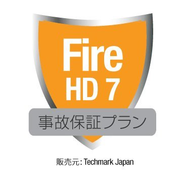 Fire HD 7用 事故保証プラン (3年・落下・水濡れ等の保証付き)