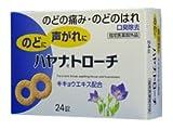 東和製薬 指定医薬部外品 ハヤナトローチ(24錠)