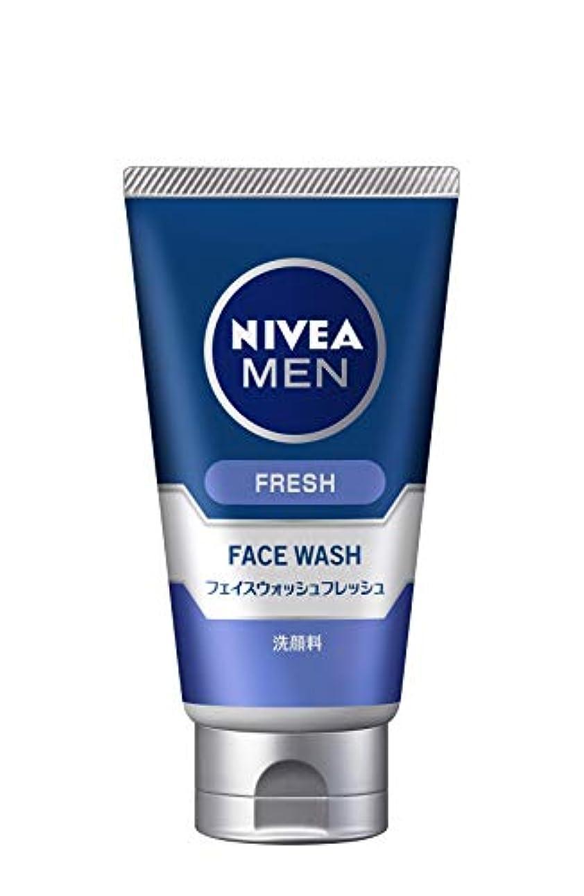 締め切り独占残りニベアメン フェイスウォッシュフレッシュ 100g 男性用 洗顔料