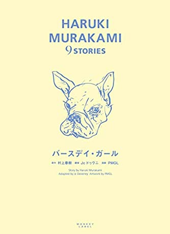 HARUKI MURAKAMI 9 STORIES バースデイ・ガール (HARUKI MURAKAMI9STORIES 4)