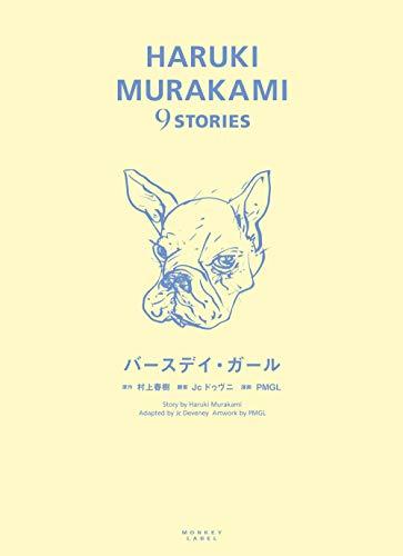 [画像:HARUKI MURAKAMI 9 STORIES バースデイ・ガール (HARUKI MURAKAMI9STORIES 4)]