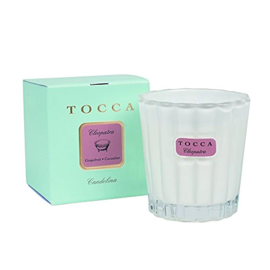 インストール抑制磁器トッカ(TOCCA) キャンデリーナ クレオパトラ 88g (キャンドル ろうそく 絶世の美女を想わせるグレープフルーツとキューカンバーの絶妙なブレンド)