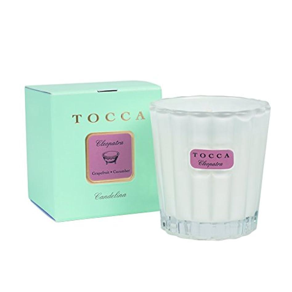 シャックル発表たるみトッカ(TOCCA) キャンデリーナ クレオパトラ 88g (キャンドル ろうそく 絶世の美女を想わせるグレープフルーツとキューカンバーの絶妙なブレンド)