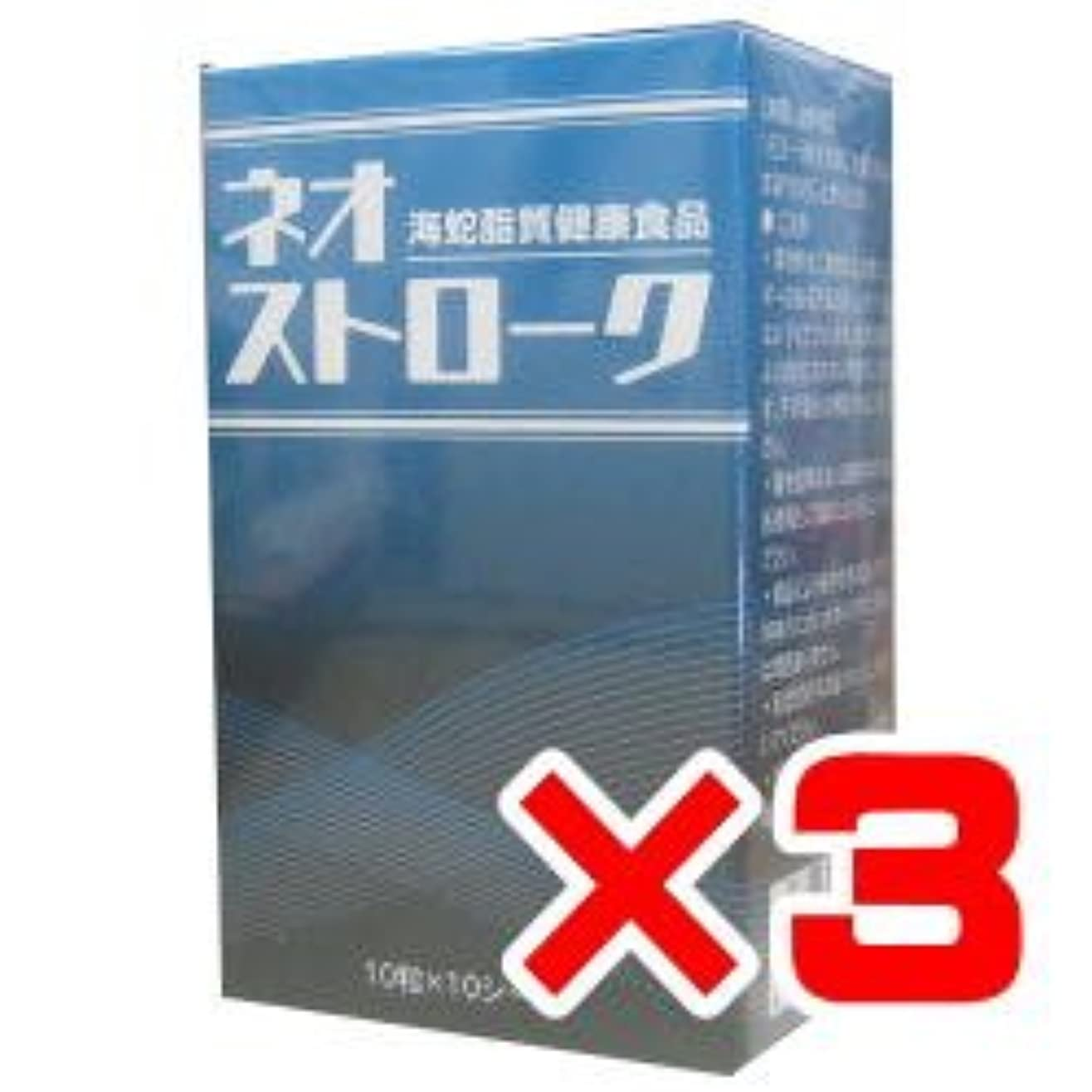 信仰調整するデコラティブネオストローク 100粒×3箱セット