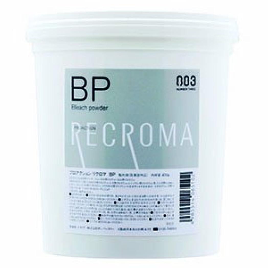 間に合わせ工場革新ナンバースリー リクロマ ブリーチパウダー 400g 【ヘアカラー1剤】【業務用】【医薬部外品】