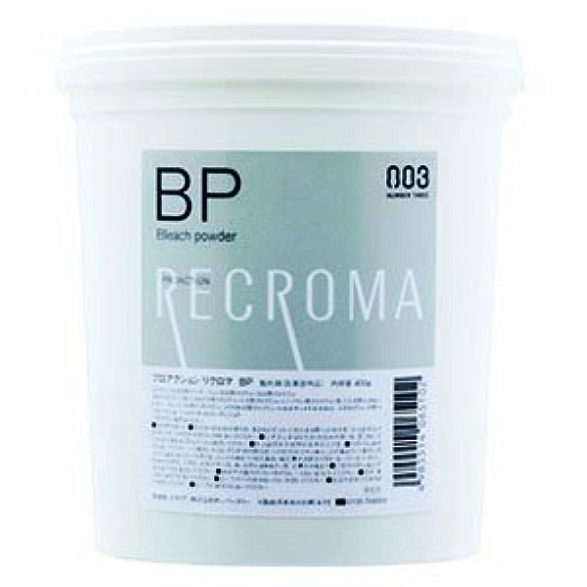 うなり声消費する韓国語ナンバースリー リクロマ ブリーチパウダー 400g 【ヘアカラー1剤】【業務用】【医薬部外品】