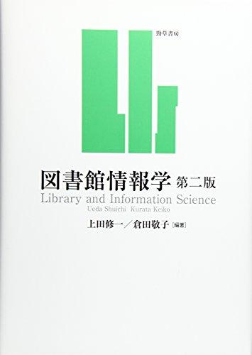 図書館情報学 第二版の詳細を見る