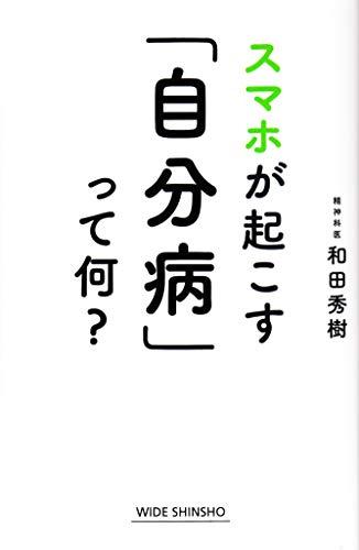スマホが起こす「自分病」って何? (WIDE SHINSHO 243)