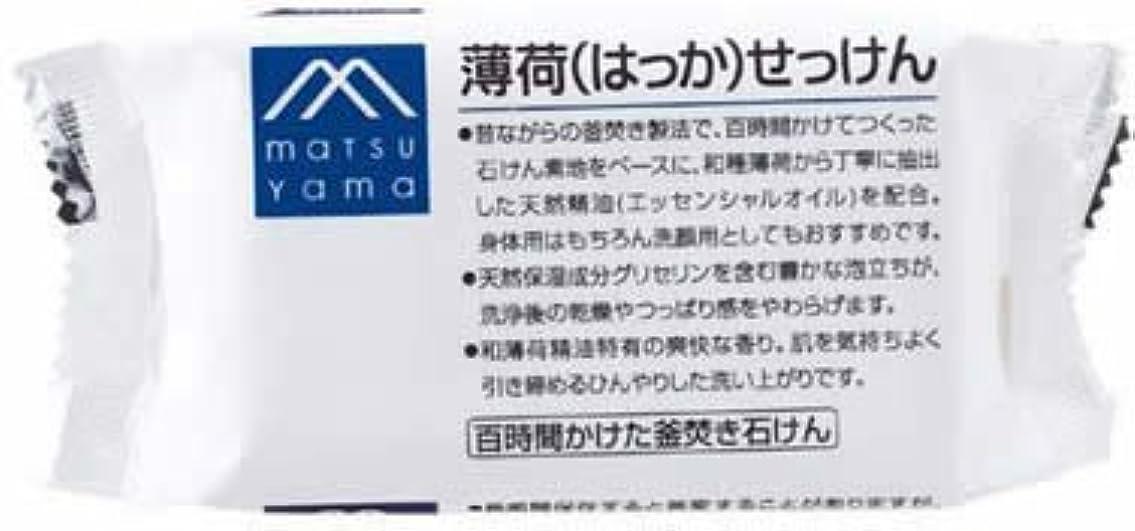 太平洋諸島診断するモーターM-mark 薄荷(はっか)せっけん