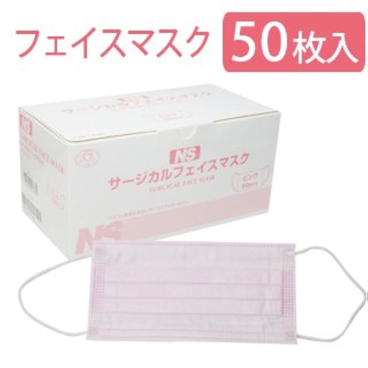 砂利口頭インフレーションNew サージカルフェイスマスク NS 使い捨て ピンク 3層構造 50枚入