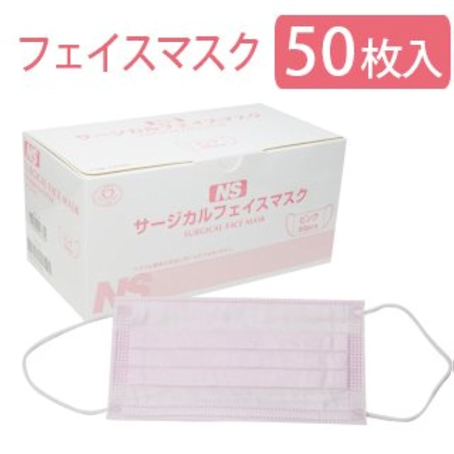 赤道加速度寺院New サージカルフェイスマスク NS 使い捨て ピンク 3層構造 50枚入