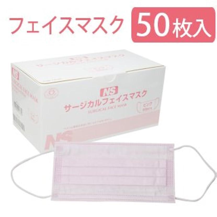 むさぼり食うく説明するNew サージカルフェイスマスク NS 使い捨て ピンク 3層構造 50枚入