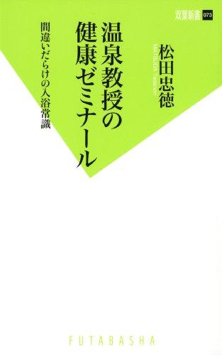 温泉教授の健康ゼミナール (双葉新書)