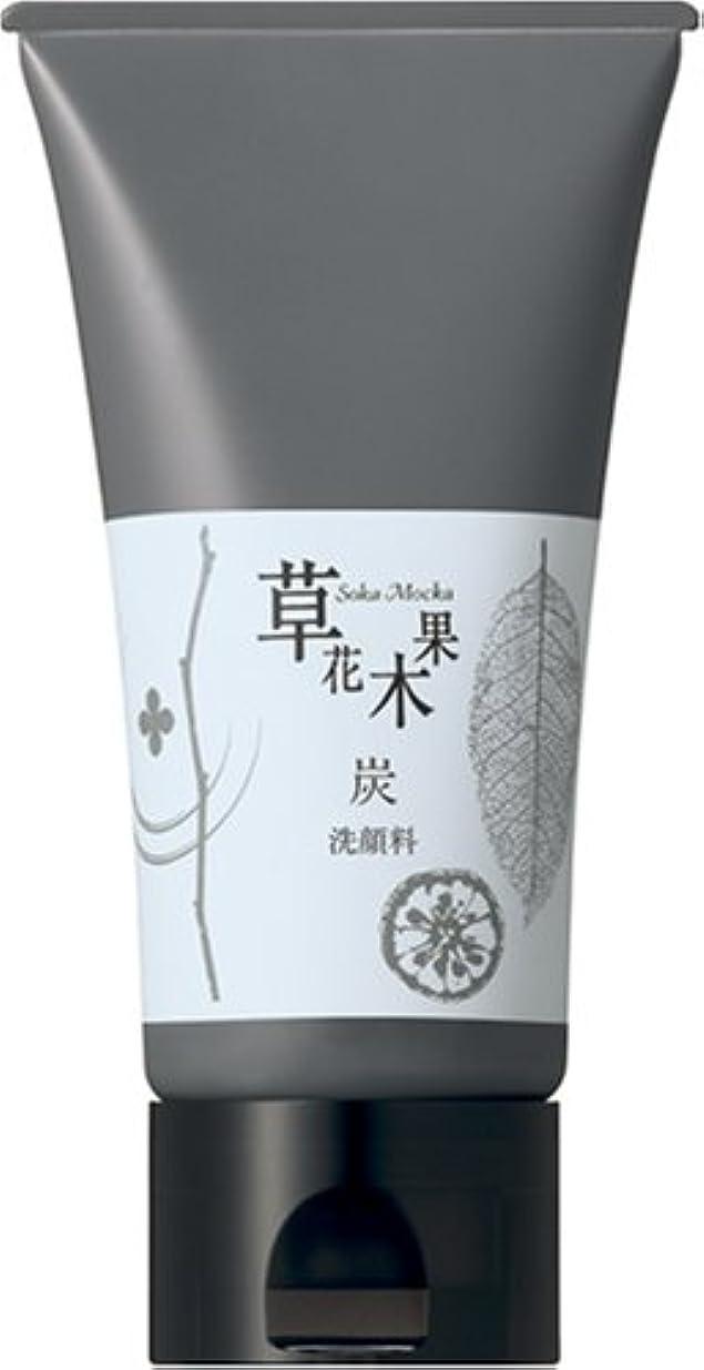 ペチュランス効率的にフィクション草花木果(そうかもっか) 炭の洗顔料 80g