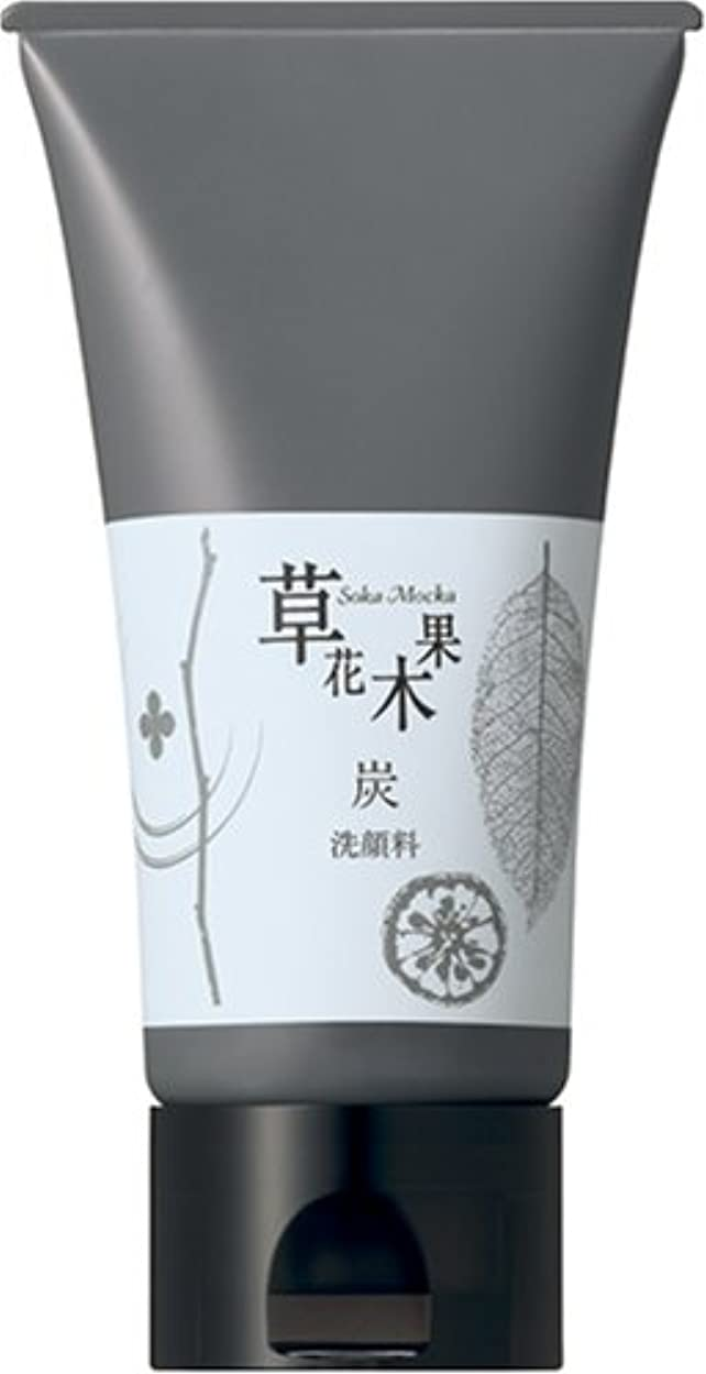 参加する滅びる綺麗な草花木果(そうかもっか) 炭の洗顔料 80g