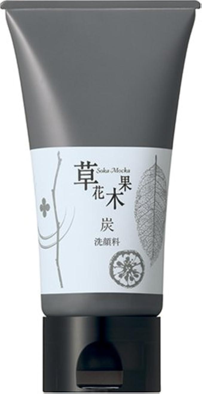中庭ペデスタルエロチック草花木果(そうかもっか) 炭の洗顔料 80g