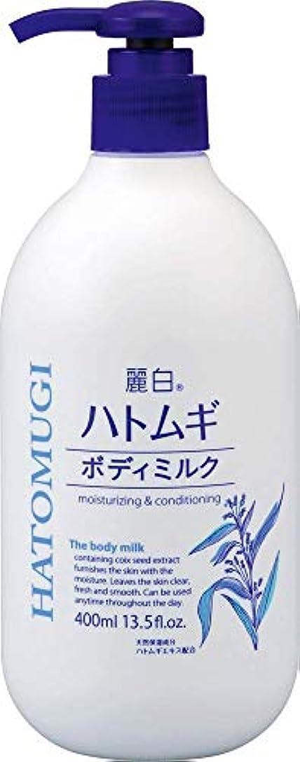 衣類機知に富んだ床を掃除する麗白 ハトムギボディミルク400ML × 12点