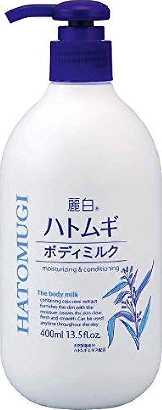 せせらぎ傾いた酸化物麗白 ハトムギボディミルク400ML × 12点