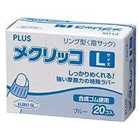 (まとめ) プラス メクリッコ L ブルーKM-403 1箱(20個) 【×10セット】 〈簡易梱包