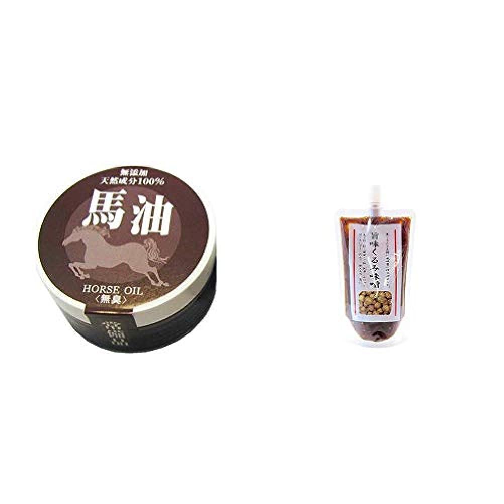 [2点セット] 無添加天然成分100% 馬油[無香料](38g)?旨味くるみ味噌(260g)