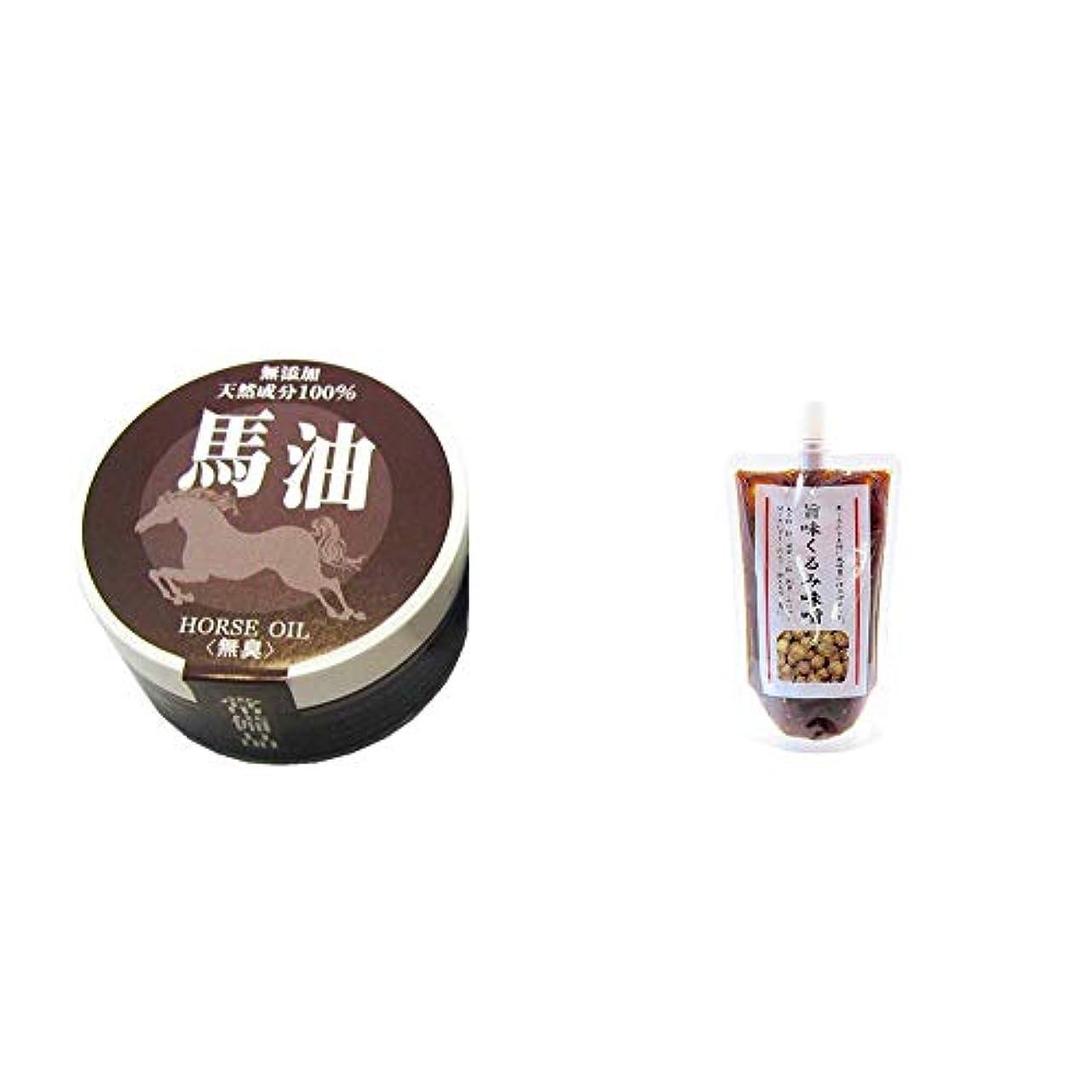 不完全なバターする必要がある[2点セット] 無添加天然成分100% 馬油[無香料](38g)?旨味くるみ味噌(260g)