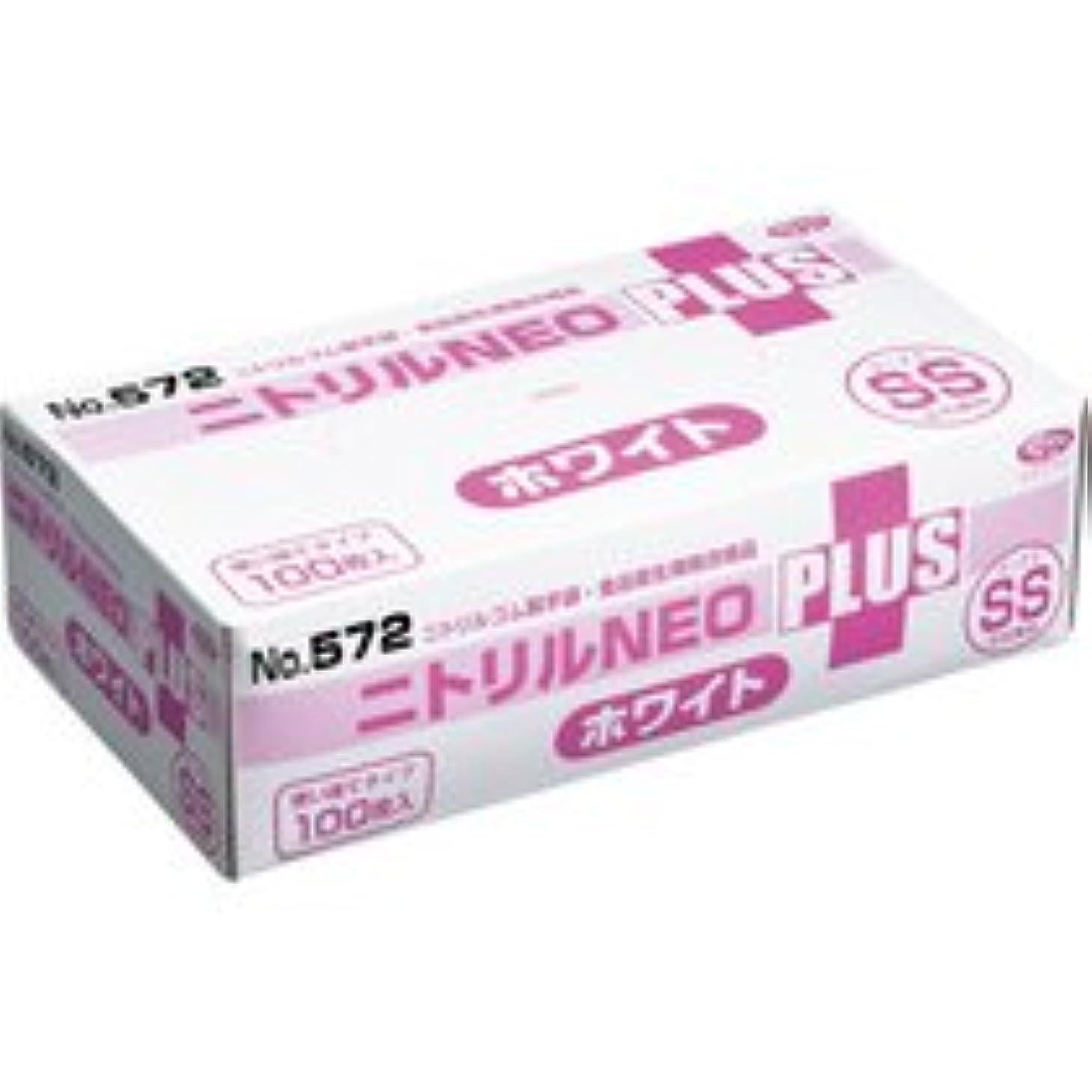 コールド伝染性サイズエブノ ニトリルNEOプラス パウダーイン ホワイト SS NO-572 1箱(100枚)
