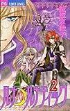 ルナ・ルナティック 2 (フラワーコミックス)