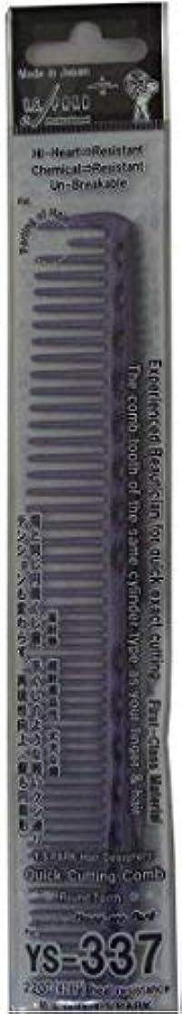 その結果受賞ほぼYS Park 337 Quick Cutting Comb - Purple [並行輸入品]