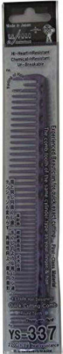 YS Park 337 Quick Cutting Comb - Purple [並行輸入品]