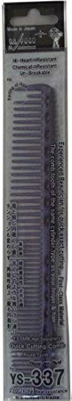 事実上曲げる認識YS Park 337 Quick Cutting Comb - Purple [並行輸入品]