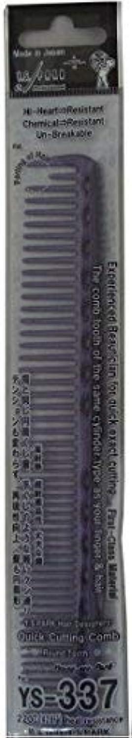 反響するジャンプ歩くYS Park 337 Quick Cutting Comb - Purple [並行輸入品]